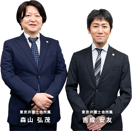 東京弁護士会所属 森山 弘茂